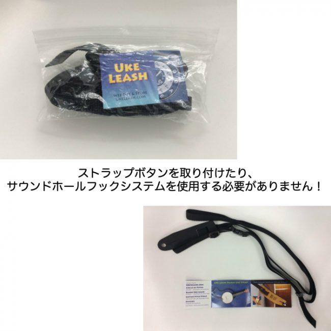 uke-leash