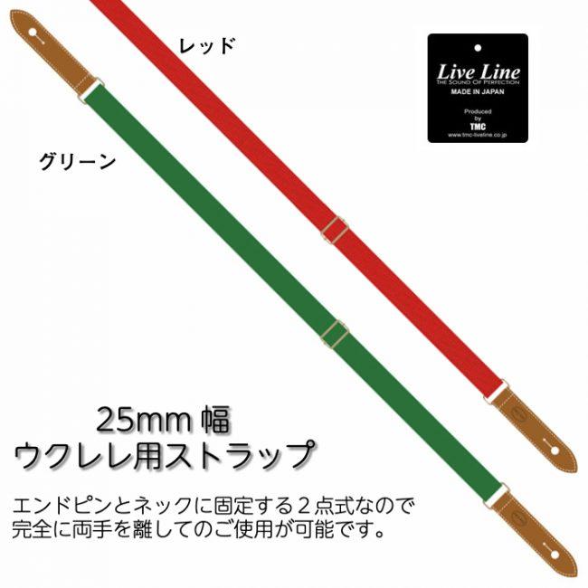 live-line-cotton